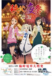 「あの花×秩父夜祭」コラボポスター