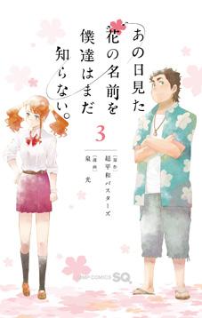 コミカライズ版「あの花」コミックス第3巻